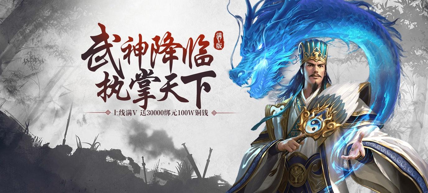 青龙偃月刀(商城特权)无限元宝游戏