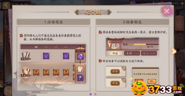 阴阳师追随线索任务怎么完成