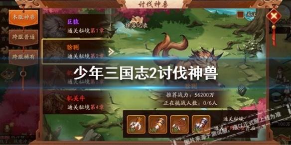 少年三国志2讨伐神兽怎么玩-伐神兽玩法介绍