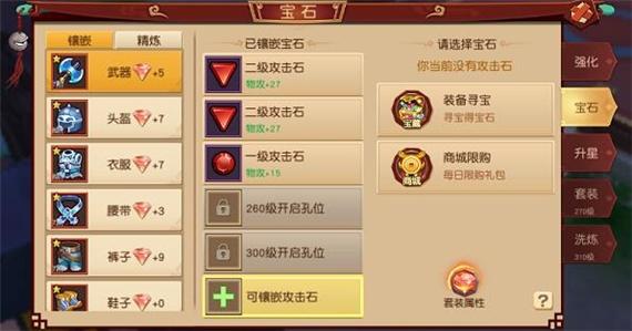 《幻境觉醒(星耀特权)》宝石系统怎么玩-宝石系统玩法介绍