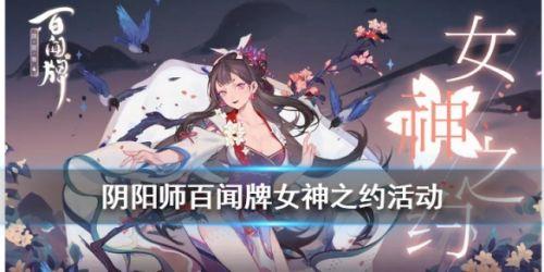 阴阳师百闻牌女神之约怎么玩-女神之约活动玩法攻略