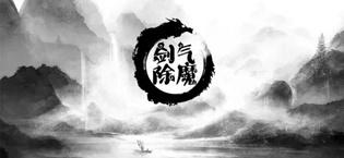 《剑气除魔》视频分享:转世轮回,睁眼已入修真大陆!