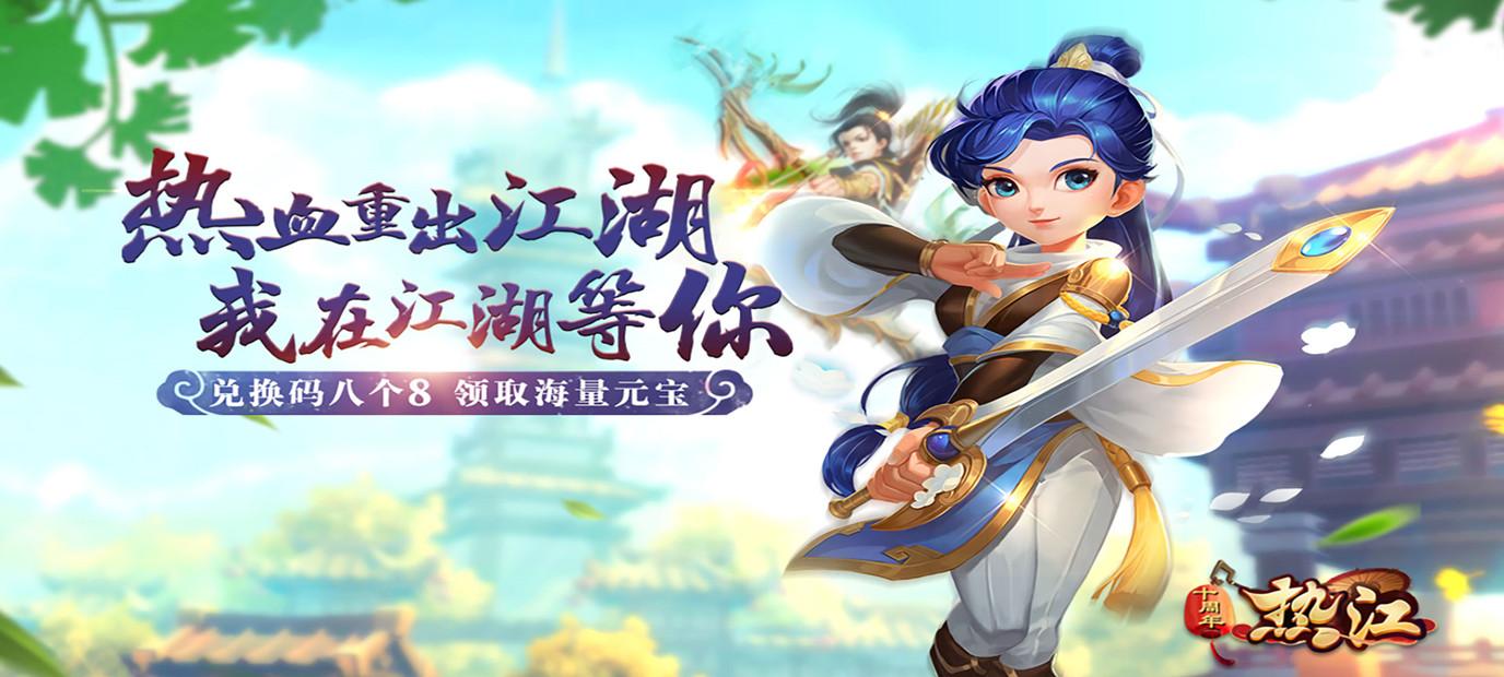 冒险江湖武侠MMORPG手游《热江(周年特权)》今日09:00开服