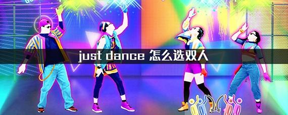 just dance2020怎么设置双人