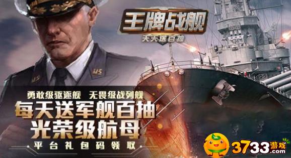 《王牌战舰(百抽特权)》新手怎么玩-新手开局玩法攻略