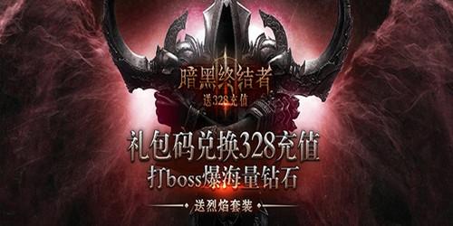 《暗黑终结者(送328充值)》boss多久刷新一次-boss刷新机制