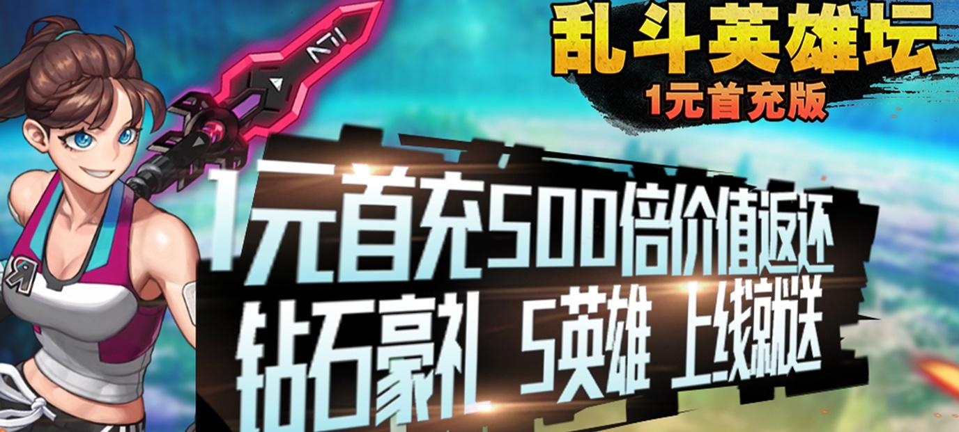 [新游预告]《乱斗英雄坛(1元首冲)》上线送V7、记忆数据100万