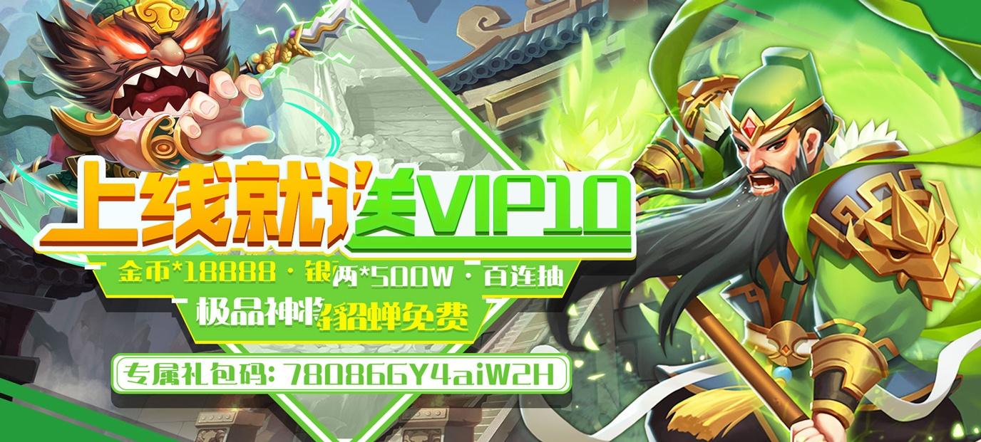 [新游预告]《三国擒雄(福利特权)》上线送VIP10、18888金币