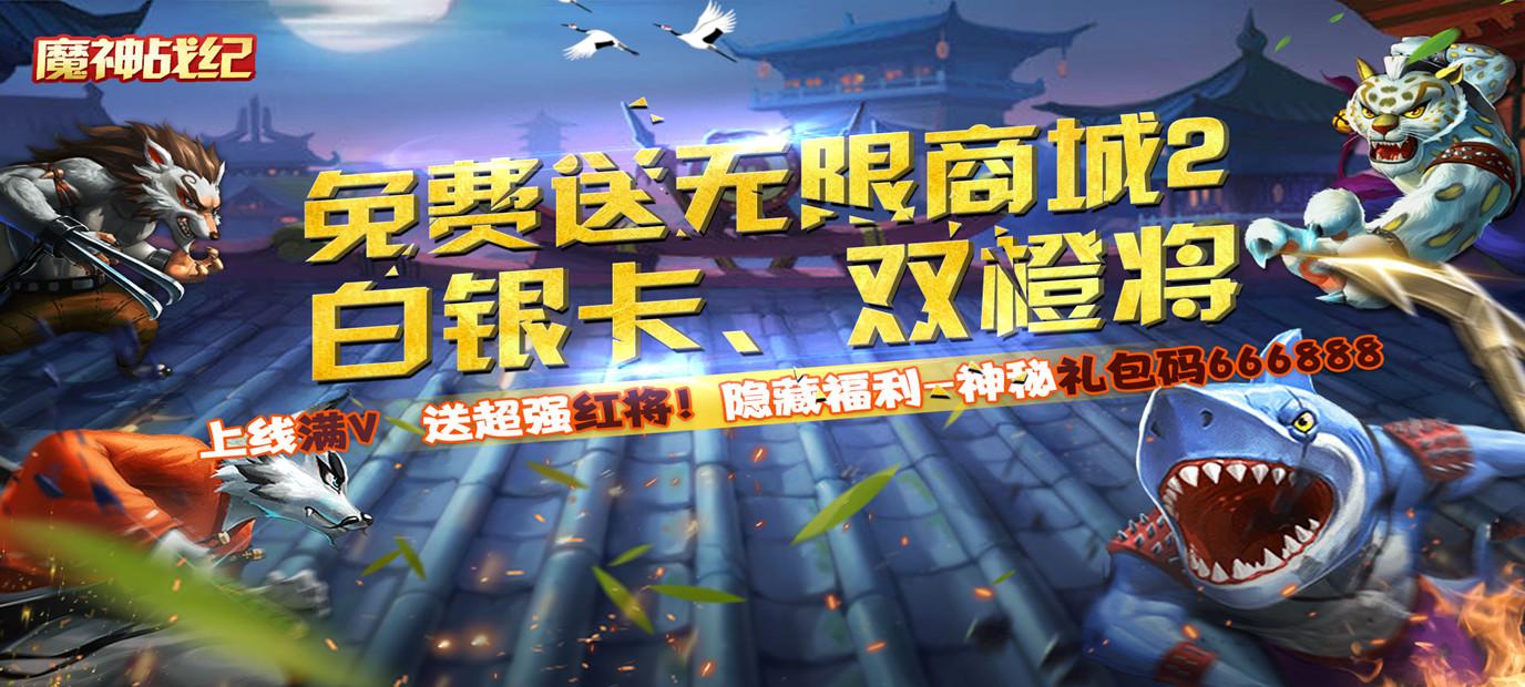 [新游预告]《魔神战纪(送特权商城2)》免费送无限商城2、送白银卡