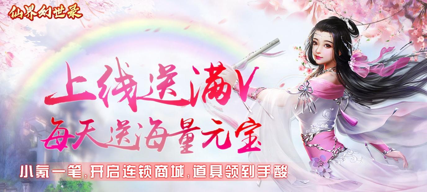 [新游预告]《仙界幻世录(连锁商城)》上线送满V,元宝58888
