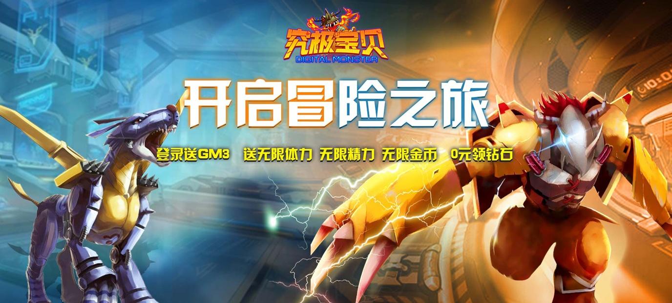 [新游预告]《究极宝贝(送GM3)》上线送GM3特权、无限体力