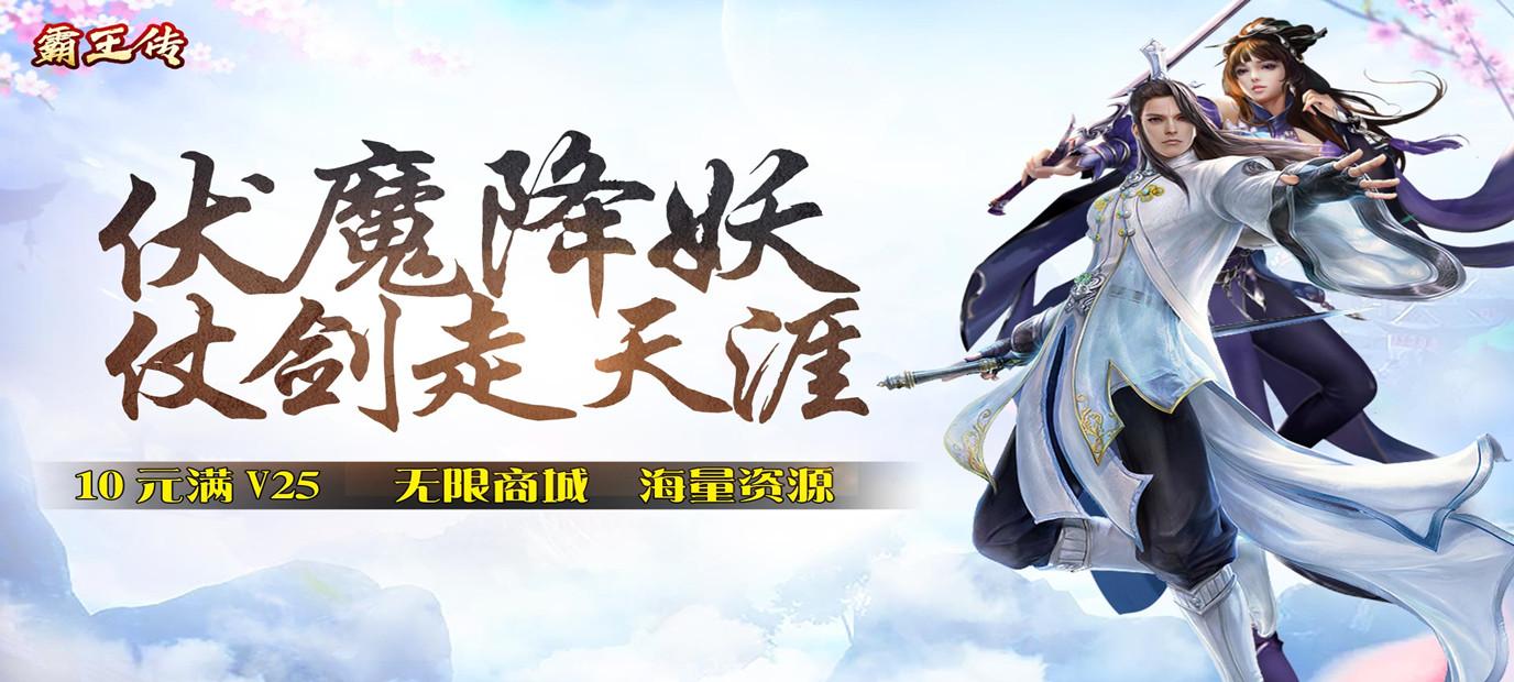 [新游预告]《霸王传(送海量充值)》上线送V24、10万元宝