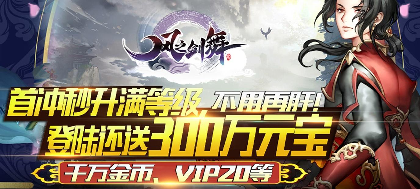 [新游预告]《风之剑舞(至尊特权)》上线送V20、300万绑元