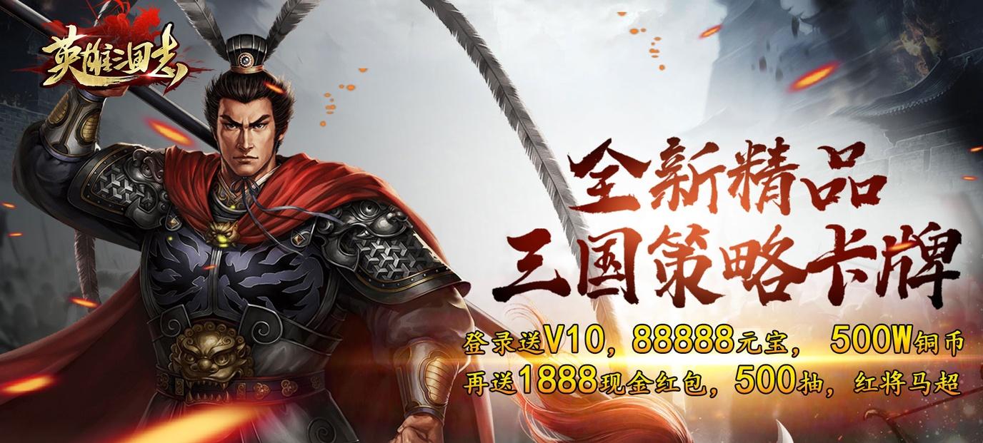 [新游预告]《英雄三国志(福利特权)》上线送VIP10、红将马超
