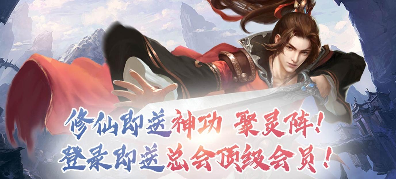 [新游预告]《傲笑江湖(真·文字修仙)》上线送总会顶级会员