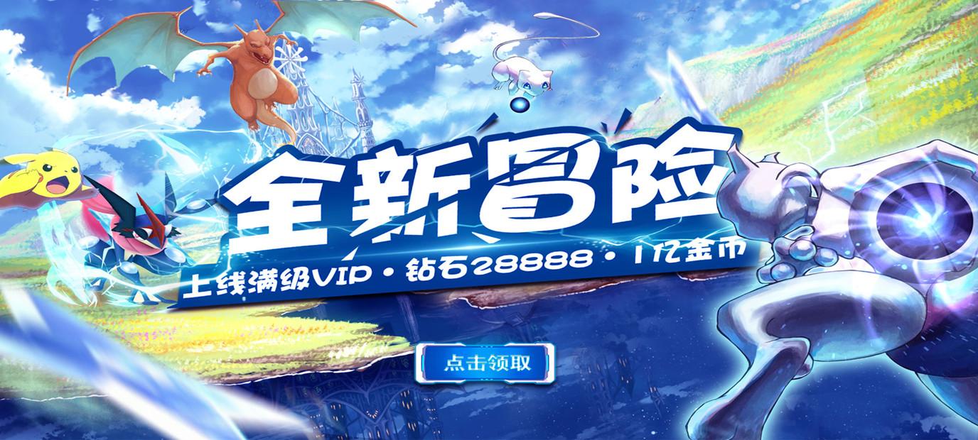 [新游预告]《冒险王2(送海量充值)》免费送特权限定专属称号