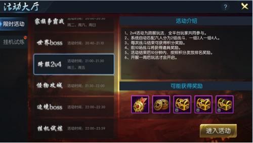 《真龙战魂》2v4怎么玩-2v4玩法