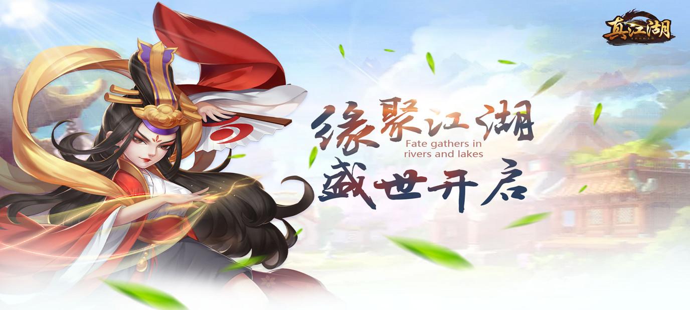 [新游预告]《真江湖HD(星耀特权)》登陆送皇VIP、10w元宝