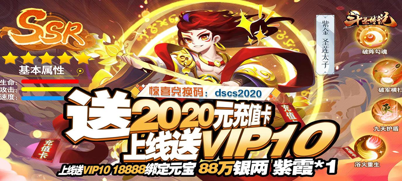[新游预告]《斗圣传说(送两千白漂)》上线赠送VIP10,18888绑定元宝