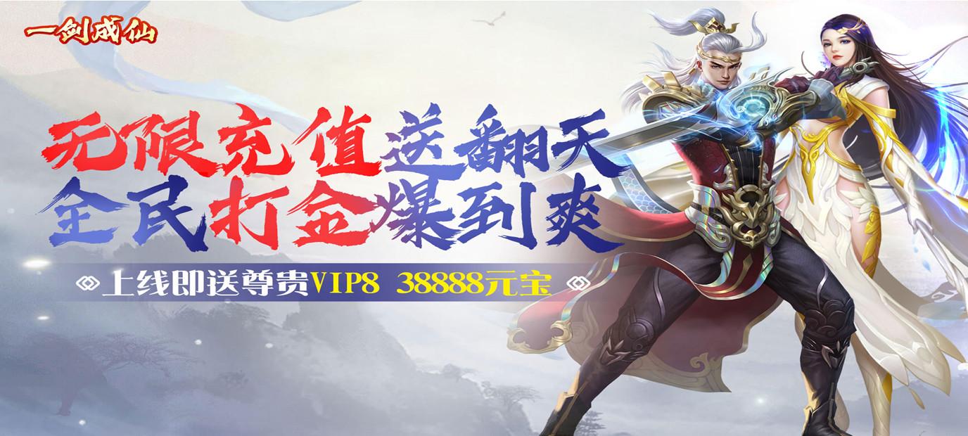 [新游预告]《一剑成仙(海量打金)》上线送尊贵VIP8、38888元宝