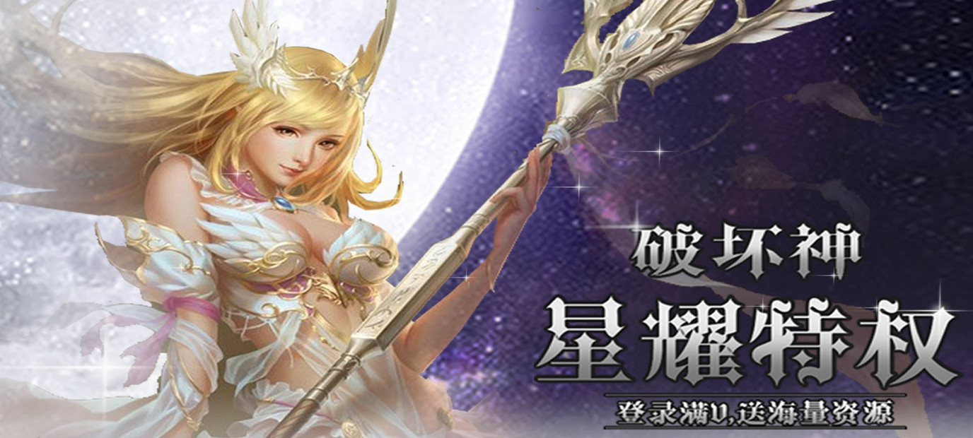 [新游预告]《破坏神(星耀特权)》上线获得VIP13,钻石22222