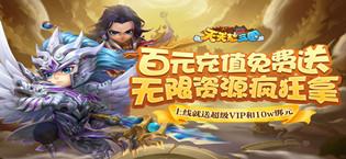 《天天怼三国(商城特权)》视频分享:Q版回合制RPG-H5手游