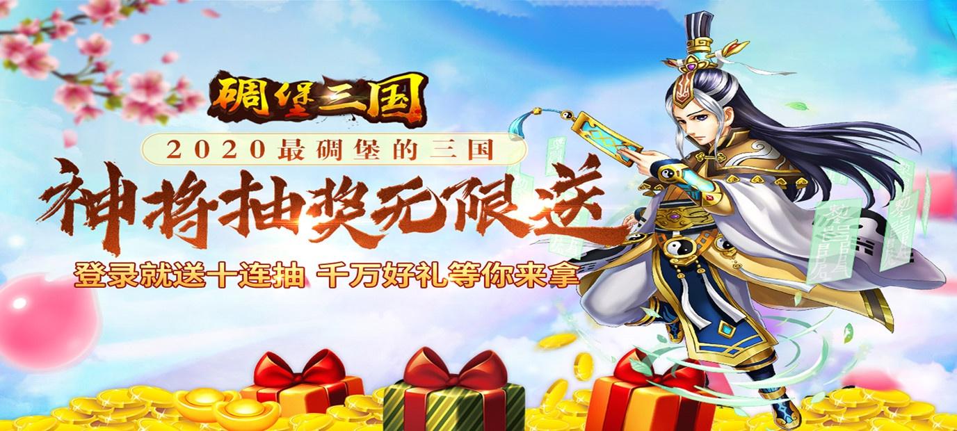 [新游预告]《碉堡三国(送1亿元宝)》上线赠送VIP8、元宝*1亿