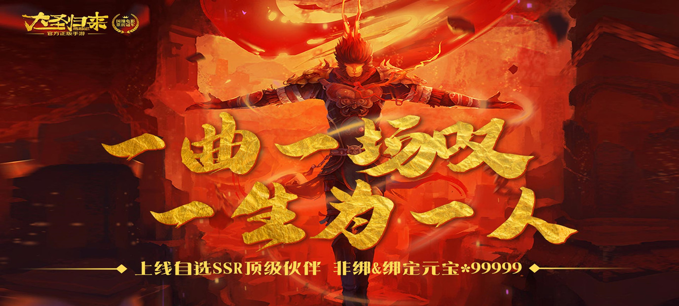 [新游预告]《西游记之大圣归来(送海量充值)》上线直送V神皇,5000万铜钱