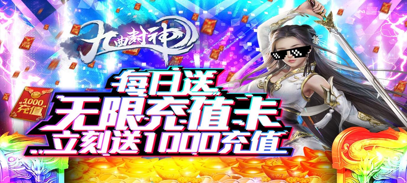 [新游预告]《九曲封神(送海量充值)》上线就送VIP8,38888元宝