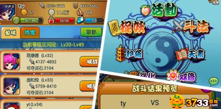 《西游悟空传》斗法系统怎么玩-斗法系统玩法攻略