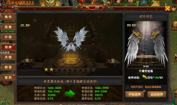 《魔狩战纪》翅膀系统怎么玩-翅膀系统玩法攻略