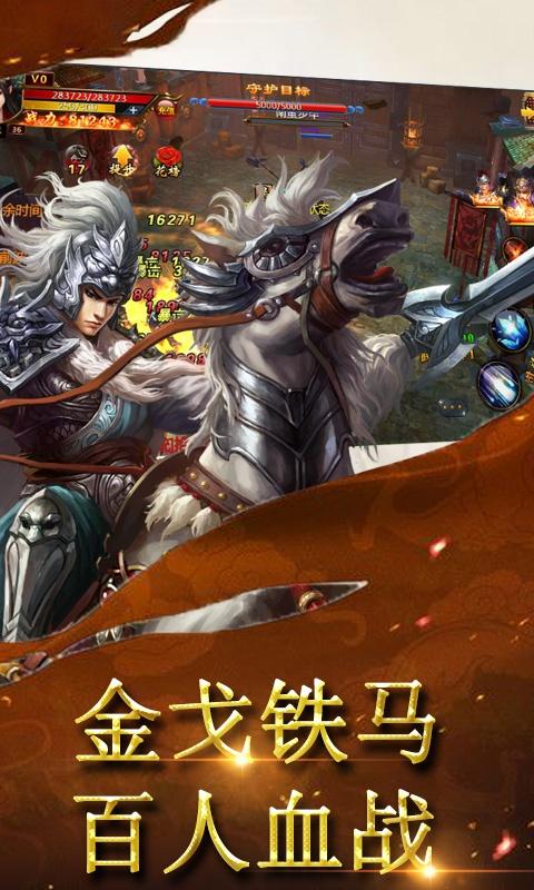 武神战纪游戏截图5