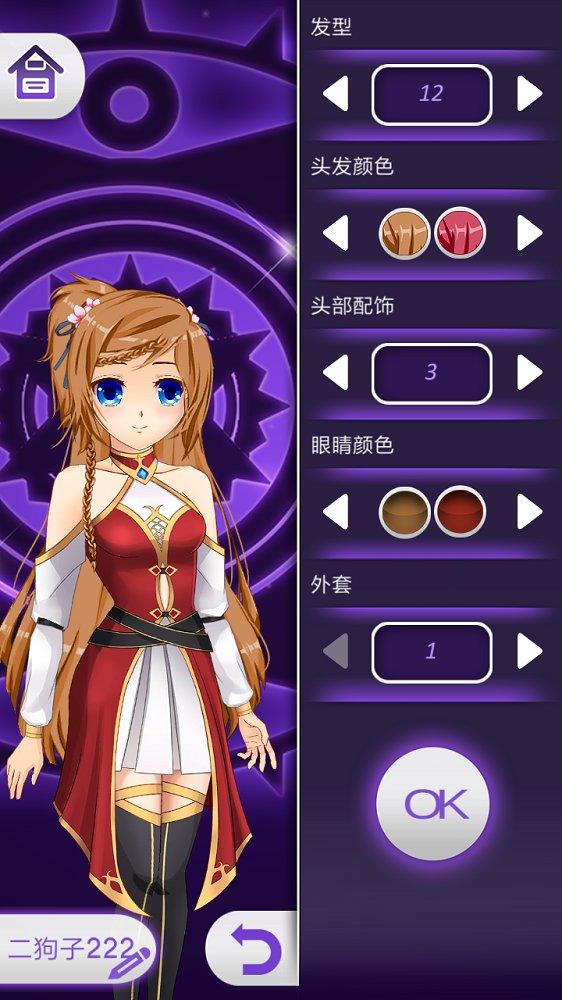 动漫爱情故事游戏游戏截图2