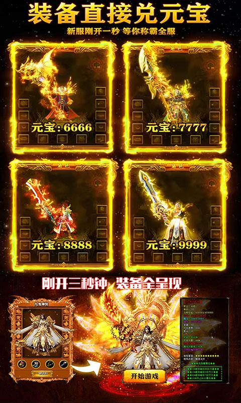 金装屠龙游戏截图5