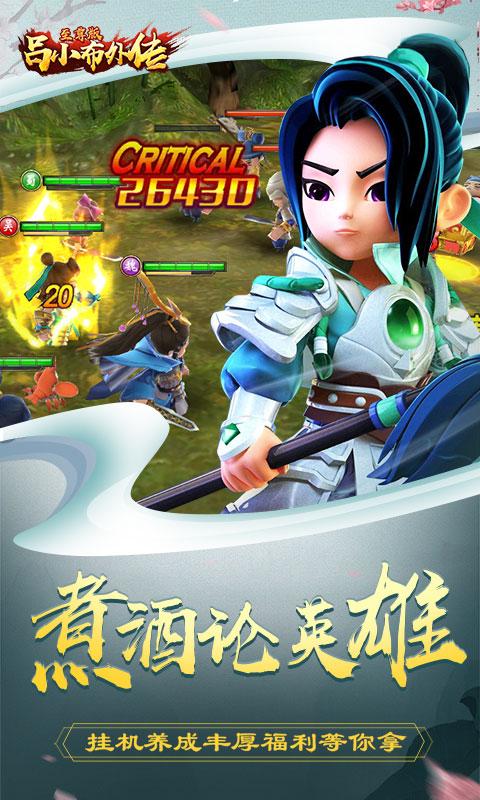 吕小布外传至尊版游戏截图4