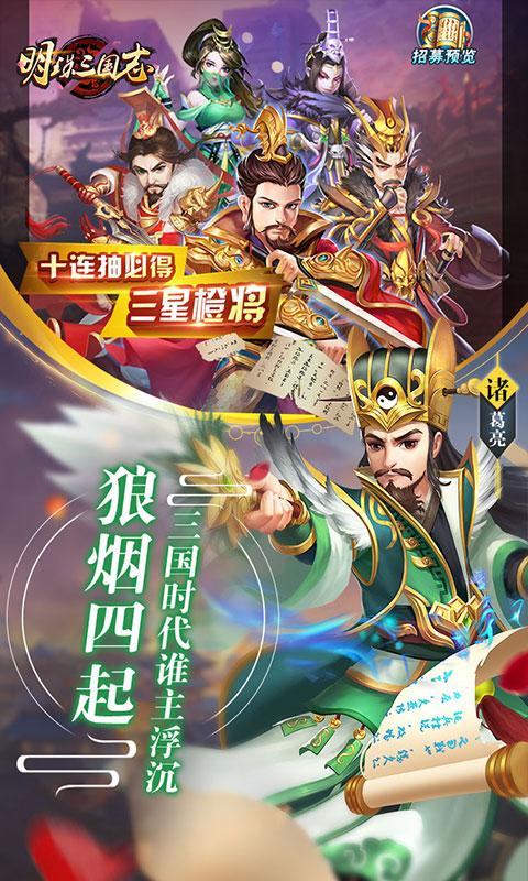 明珠三国志福利版截图