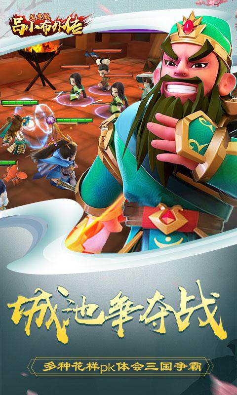 吕小布外传至尊版游戏截图5