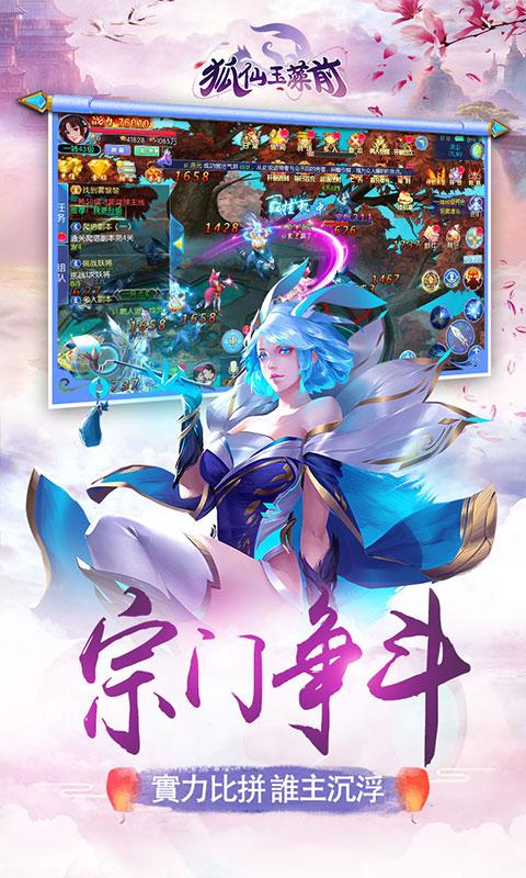 狐仙玉藻前游戏截图4