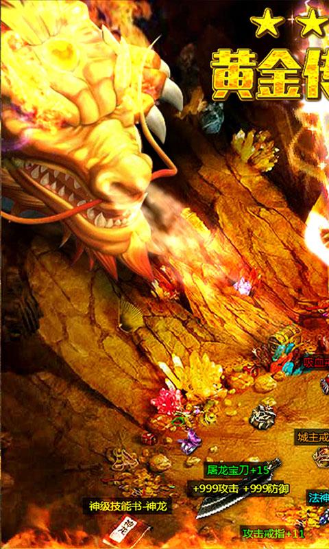 金装屠龙游戏截图1