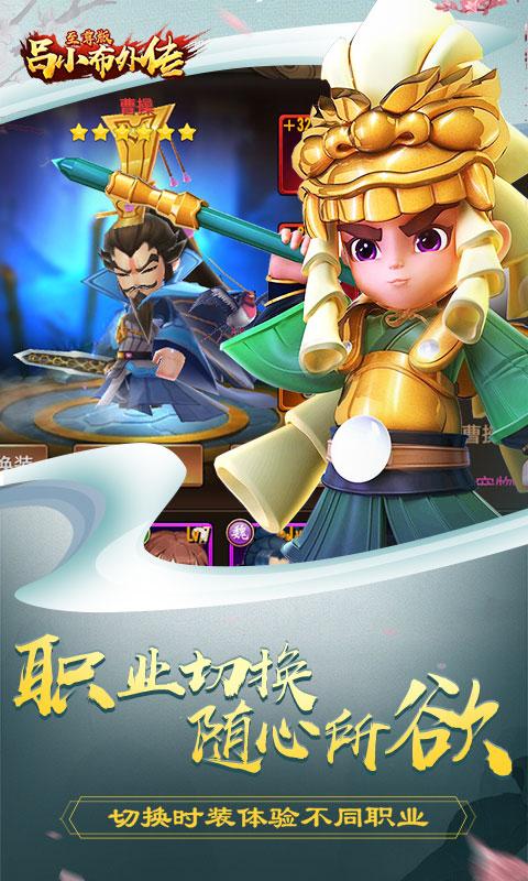 吕小布外传至尊版游戏截图2