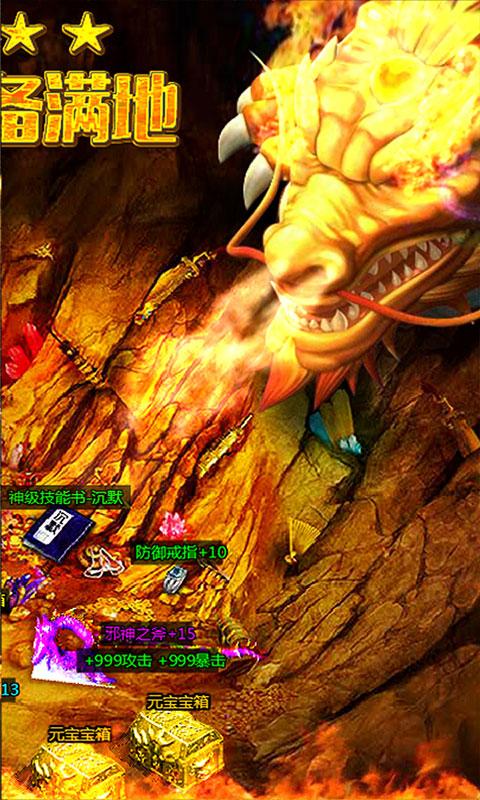 金装屠龙游戏截图3