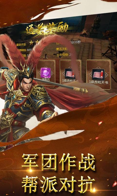 武神战纪游戏截图3