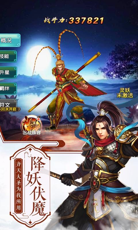 西游修仙传游戏截图3