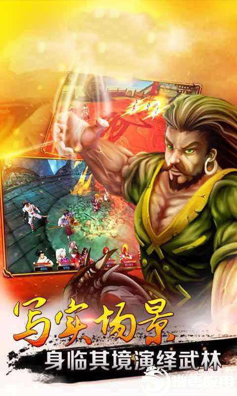 武林风云录游戏截图3