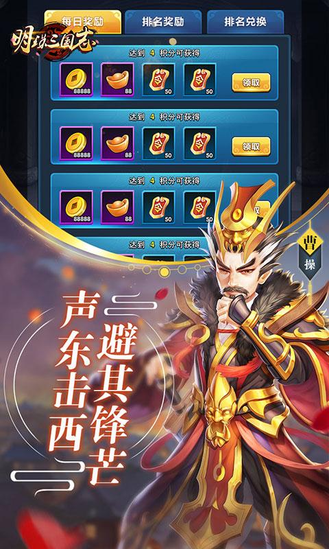 明珠三国志福利版游戏截图4