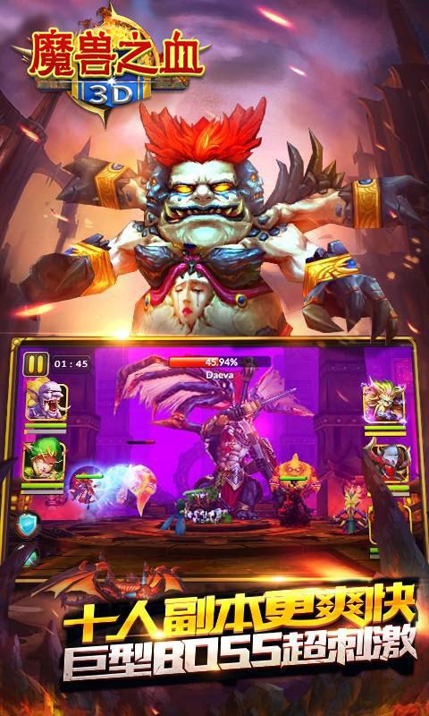 3D魔兽之血游戏截图3