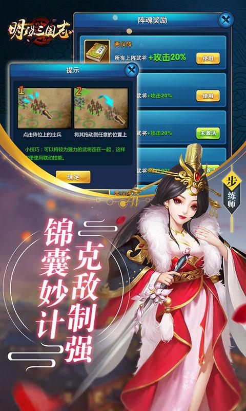 明珠三国志福利版游戏截图3