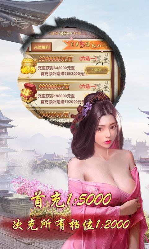 末代皇贵妃-畅玩版游戏截图3