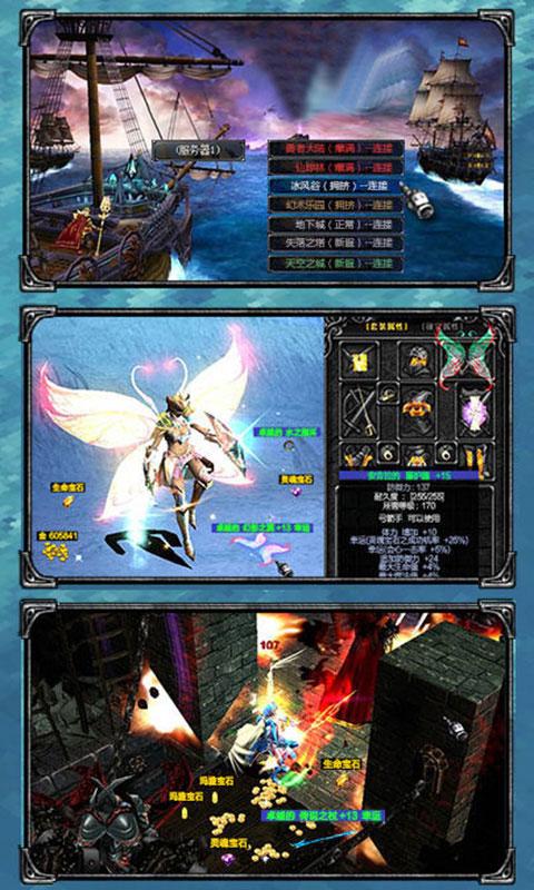 奇迹重制版游戏截图3