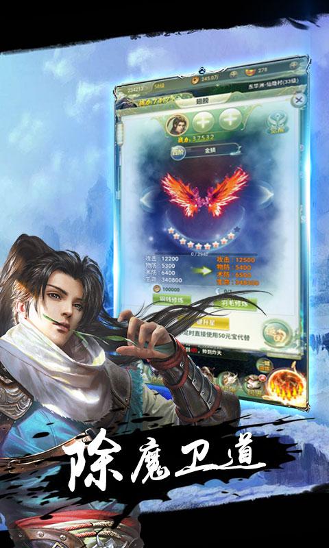 飞劍问道游戏截图5